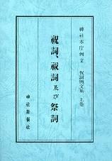 祝詞例文集上巻  祝詞、祓詞及び祭詞