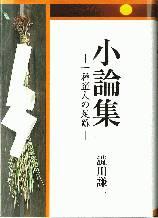 小論集-一神道人の足跡-