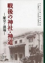 戦後の神社・神道—歴史と課題—