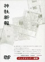 DVD版神社新報 バックナンバー検索