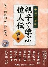 子供寺子屋 親子で学ぶ偉人伝 巻三 DVD付