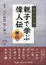 子供寺子屋 親子で学ぶ偉人伝 巻四 DVD付