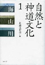 自然と神道文化1−海・山・川