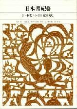 新編日本古典文学全集2 日本書紀(1)
