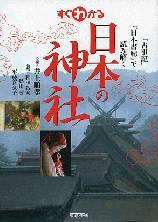 すぐわかる日本の神社 『古事記』『日本書紀』で読み解く