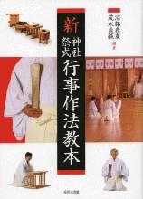 新・神社祭式行事作法教本 (戎光祥出版)